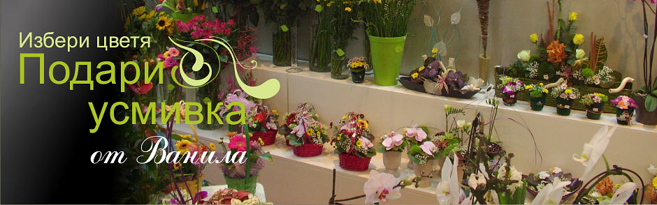 Invite a friend and get a bonus from flowers2bulgaria - flowers and gifts to Bulgaria